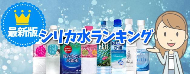 副作用 シリカ水